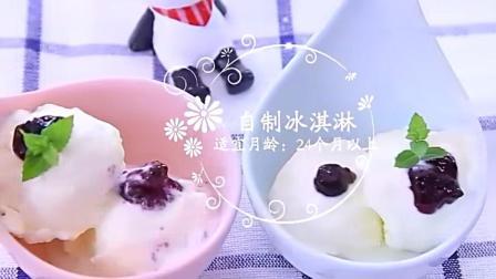 宝宝辅食自制冰淇淋制作方法, 适合24个月宝宝辅食