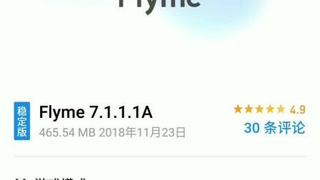 魅蓝Note6升级Flyme7稳定版初体验