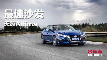 天籁Altima: 最速沙发