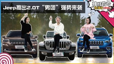 """神经兮兮车评记: Jeep最强2.0T""""男团""""强势来袭"""