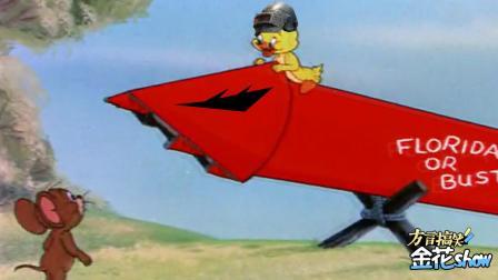 猫和老鼠四川话搞笑配音 第一季:汤姆杰瑞斗智斗勇,坐上飞机一飞冲天        8.6