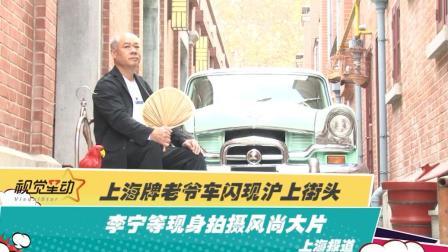上海牌老爷车闪现沪上街头 李宁等现身拍摄风尚大片