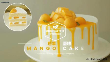 果香四溢 清新自然的芒果蛋糕 Mango Cake