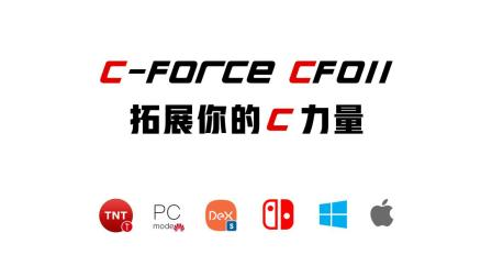 C-FORCE CF011 拓展你的C力量