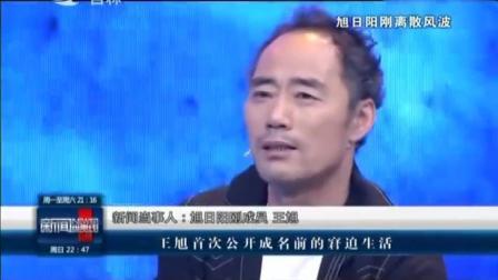旭日阳刚王旭被问: 成名后有村民向你借钱吗? 听听王旭是如何回应?