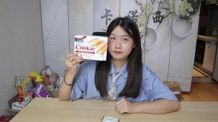 试吃日本白巧克力夹心饼干, 入口很酸软, 妹子吃了还想吃!