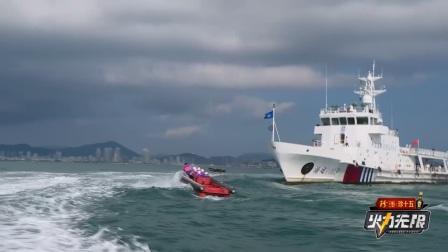 嘎子哥海上惊险驾驶救助艇,吓哭焦曼婷!