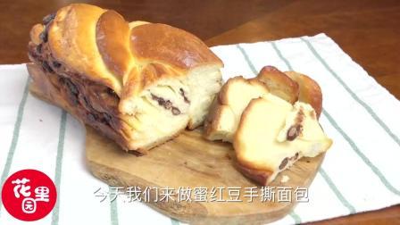 红豆手撕面包, 香味浓郁, 3分钟轻松学烘焙
