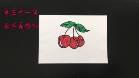 第三十一集 永恒智慧儿童学画画系列教程 画水晶樱桃