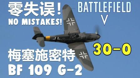 零失误! BF 109 G-2制霸挪威天空