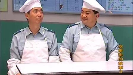"""炊事班的故事: 老高和洪班长比试厨艺, 竟碰到""""黑哨"""", 老高很生气"""