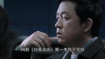 《白夜追凶》结尾时, 关宏峰为什么要吃掉这个? 其实大有深意!