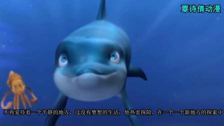 【覃诗倩动漫】每个人都该有梦想并且为其努力行动追梦小海豚