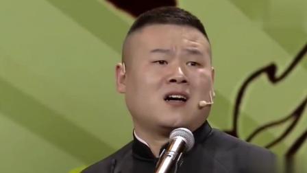 岳云鹏: 我师父拍了这么多年的片, 全是烂片, 老郭听完就笑了