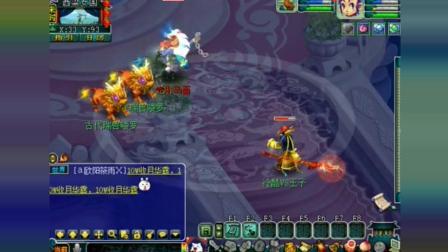梦幻西游: 老王平民号转花果山后全体加点单挑吊死, 一棒还能爆万一起来看看吧