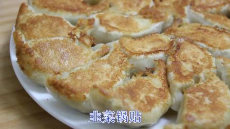 饺子别再煮着吃了, 尝试一下生煎的做法, 底壳金黄无油、讲解详细