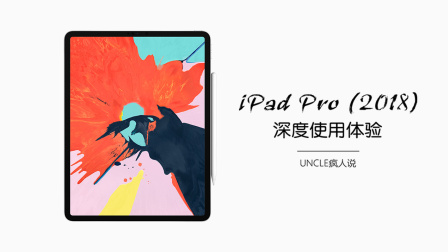 iPad Pro 2018 深度使用体验