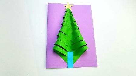 折纸王子圣诞贺卡