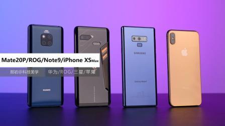 「科技美学」华为Mate20Pro/iPhoneXsMax/三星Note9/玩家国度 ROG Phone(第12季)上篇