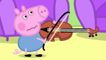 小猪佩奇全集 第16集 一起玩乐器
