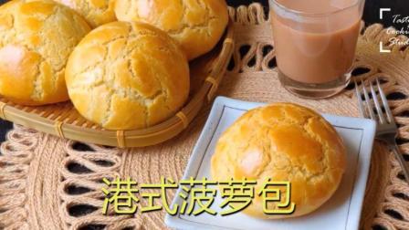 「烘焙教程」精致早餐—教你做港式菠萝包