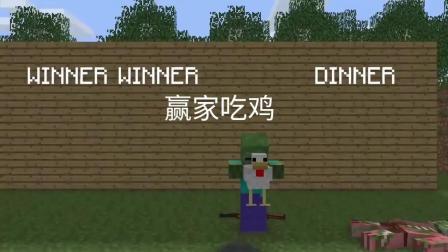 我的世界: 怪物学校  吃鸡大赛!
