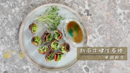 越南春卷与中国春卷都有什么不同, 制作一道 越南菜 牛肉春卷