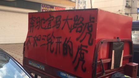 黑龙江鸡西 三轮车现网红语: 往后余生都是你