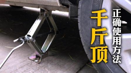 汽车千斤顶你真的会用吗? 很多人用错了, 新手一定要注意这个位置