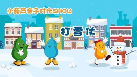 小葫芦亲子时光SHOW-打雪仗