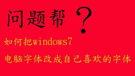 如何把windows7电脑字体改成自己喜欢的字体