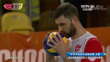 2018世界男排锦标赛决赛全场: 奇维塔诺瓦VS特伦蒂诺