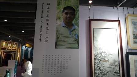 第23届广州国际艺博览会, 江西省高级工艺美术师