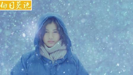 【向日葵说】《小森林冬春篇》治愈系美食电影 冬季的反思