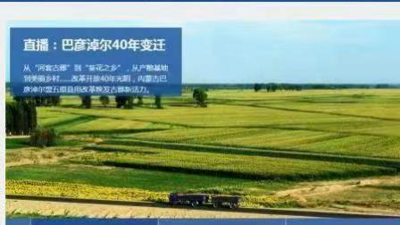 直播中国——巴彦淖尔站