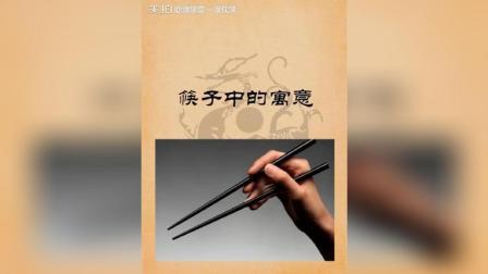 筷子的寓意
