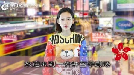 一分钟留学: 去香港上大学一年需要多少钱?