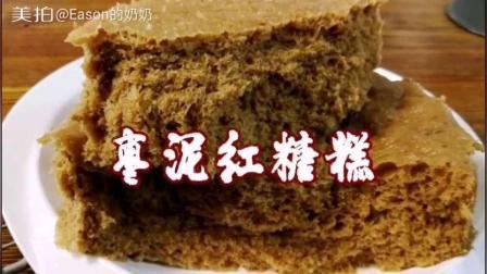 枣泥红糖糕蛋糕活底模还可以倒着用