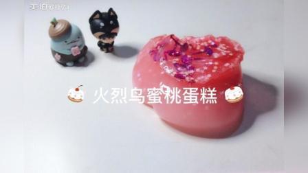 火烈鸟蜜桃蛋糕
