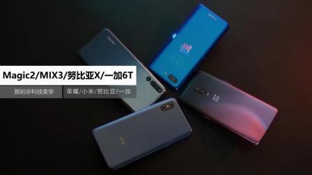 「科技美学」国产全面屏 小米MIX3/荣耀Magic2/努比亚X/一加6T 对比(上)