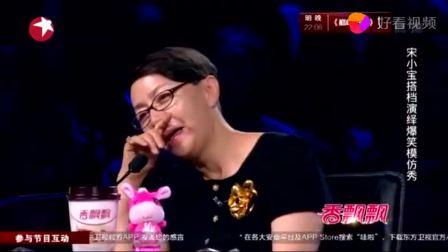 宋小宝搭档带来乡村爱情版和动画人物版的小苹果! 宋丹丹赞不绝口
