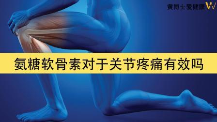 氨糖软骨素对于关节疼痛有效吗