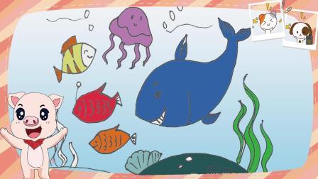 动物简笔画, 你知道海底世界是什么样子的吗? 把它们都画出来吧!