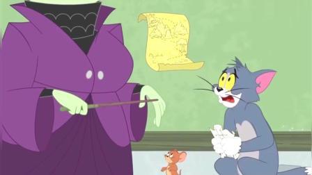 新猫和老鼠: 胖女巫不爱玫瑰只爱荆棘, 汤姆和杰瑞寻找神秘人, 共同出击!