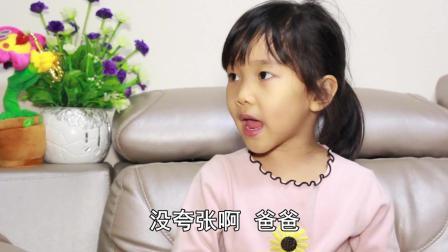 爆笑父女: 萌娃不好好学习, 一问之下才发现了爸爸的秘密