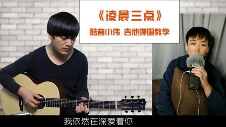 陈硕子《凌晨三点》酷音小伟吉他弹唱教学 吉他自学教程