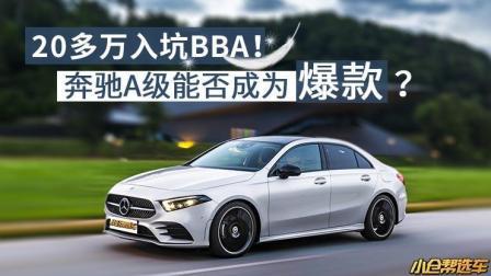 小仓帮选车2018-20多万入坑BBA! 奔驰A级能否成为爆款?