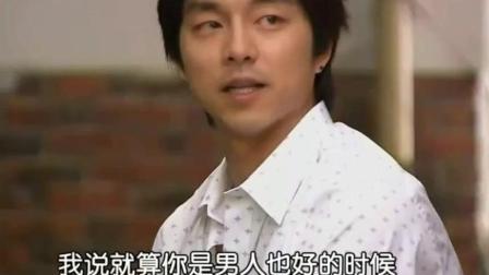咖啡王子1号店: 尹恩惠含泪表白孔刘, 孔刘含泪回话, 感动哭了!