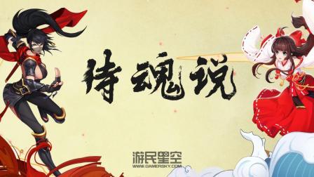 侍魂说: 日式和风冷兵器《侍魂: 胧月传说》血战一触即发 01