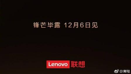 联想宣布12月6日发布Z5s: 首发屏下开孔技术外观神似P20Pro